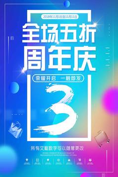 創意3周年慶促銷海報店慶