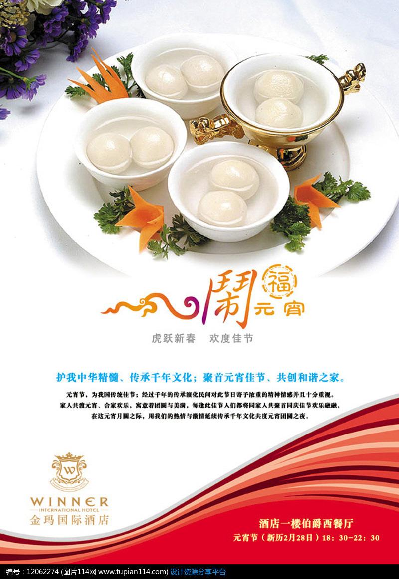 喜庆元宵节汤圆宣传海报