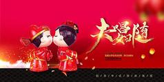 中式婚庆海报