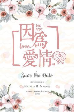 水彩婚庆海报