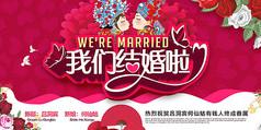 浪漫婚庆海报