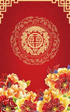 中國風婚慶背景