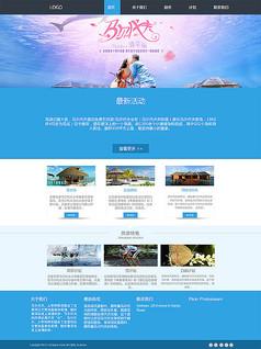 马尔代夫旅游网址主页设计