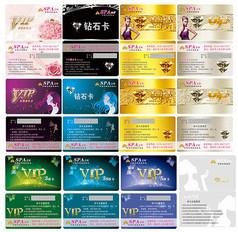 多款VIP会员卡
