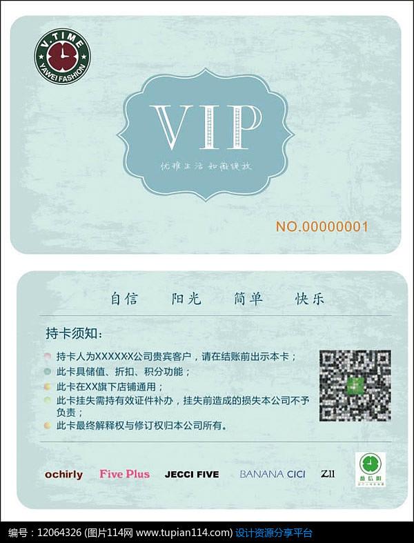 VIP会员卡矢量