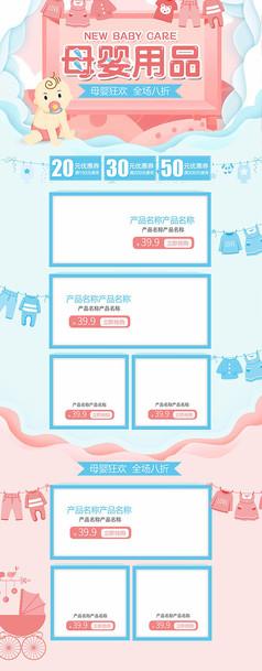 蓝粉色清新母婴用品淘宝首页