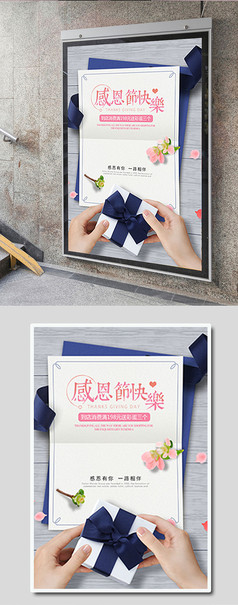 清新简约感恩节海报