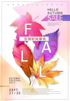 简约枫叶秋季促销海报