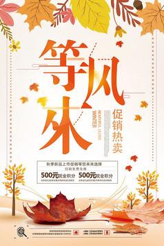 等风来秋季促销海报