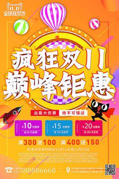 巅峰聚会双11海报