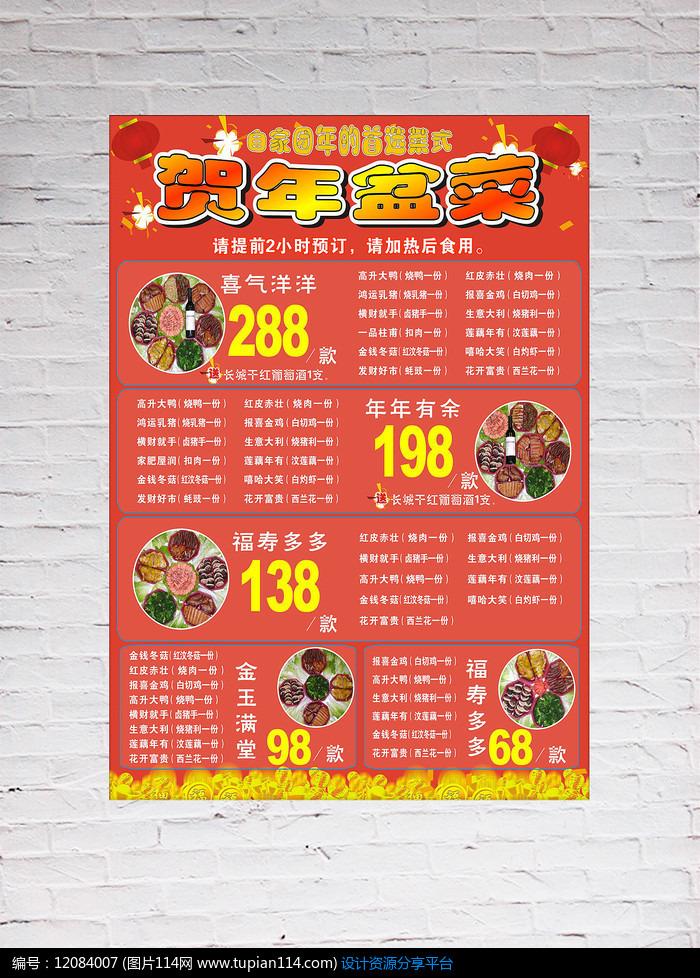 新年盆菜海報設計