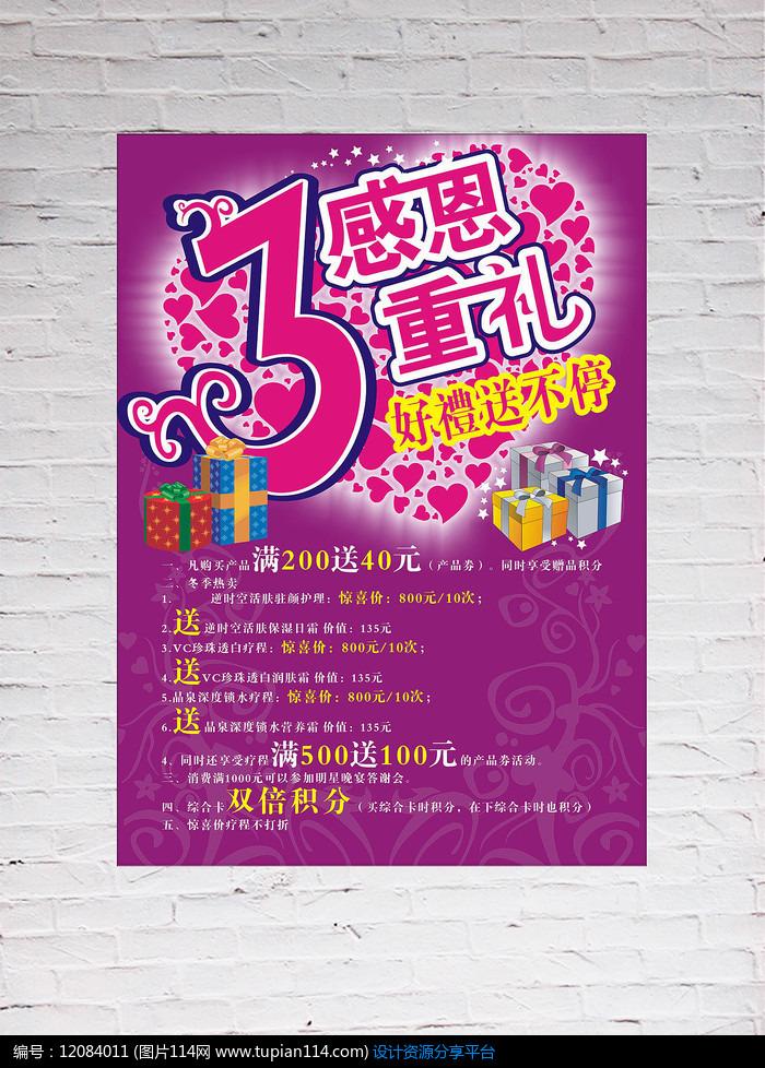感恩3重禮活動海報