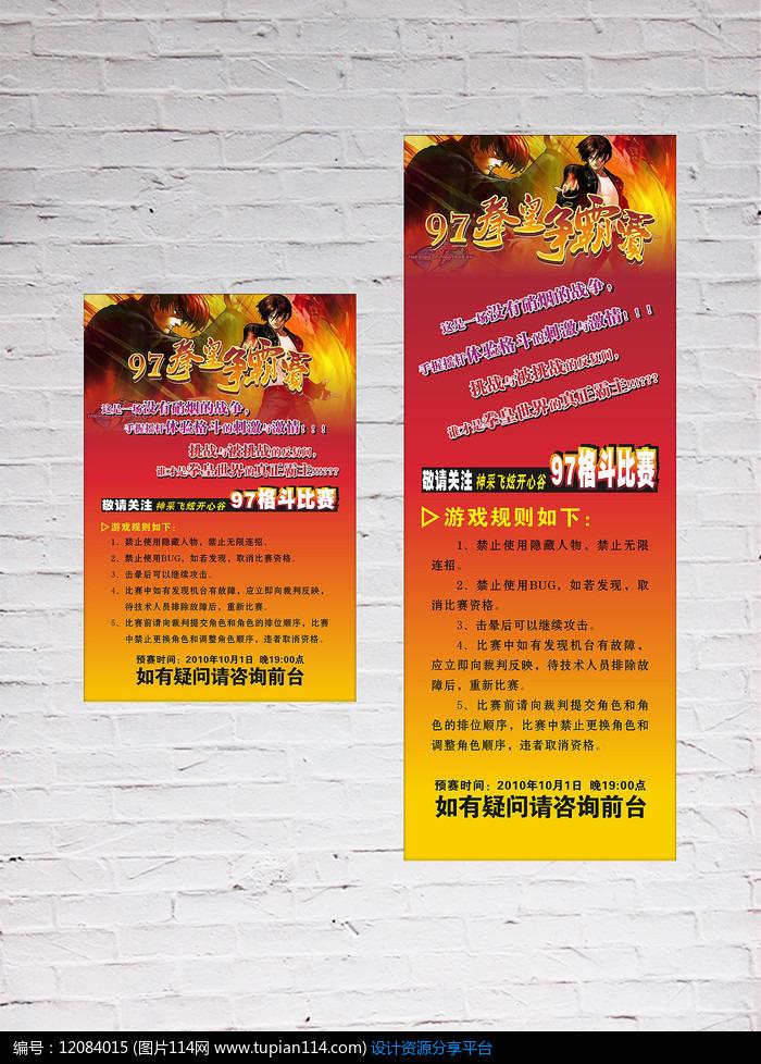 游戲比賽宣傳海報展架