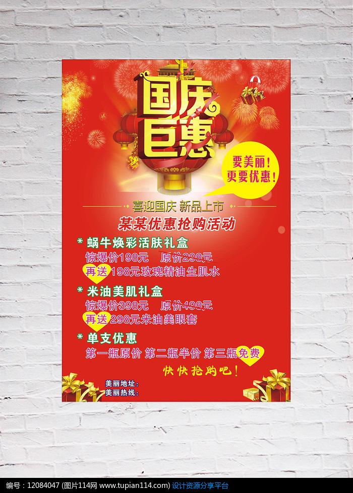國慶護膚品優惠海報