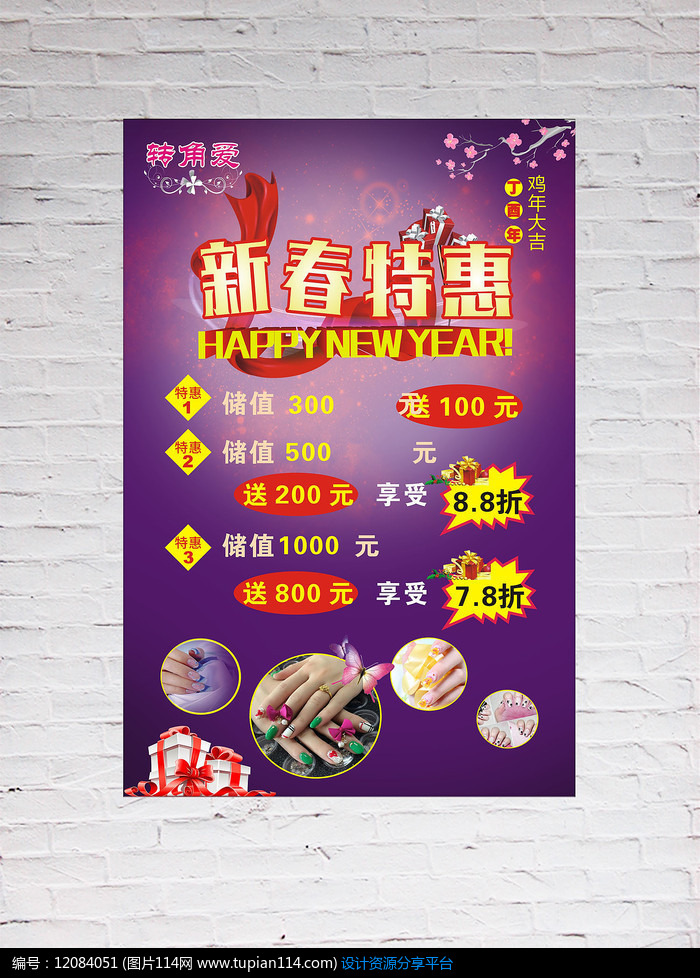 美甲店新春特惠海報