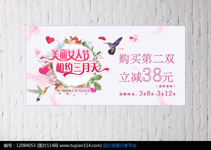 三月女人節促銷海報