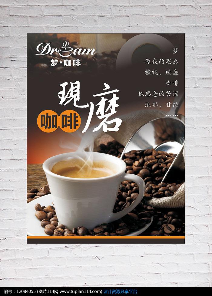現磨咖啡宣傳海報