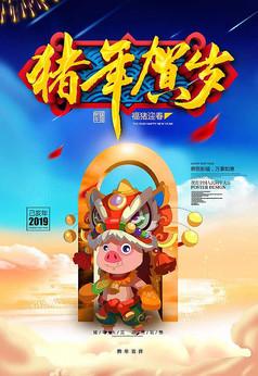 2019金猪贺岁春节海报