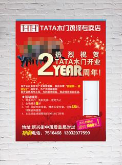 木门专卖店周年海报