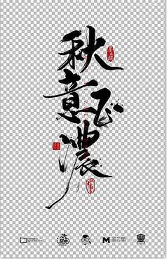 秋意正浓书法艺术字