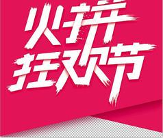 火拼狂欢节艺术字