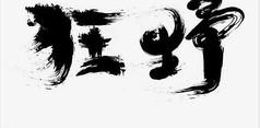 狂野书法字体