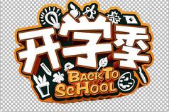 开学季字体设计