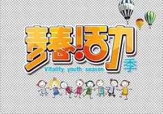 青春活力季艺术字
