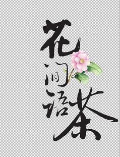 花间茶语书法艺术字
