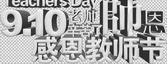 教师节广告艺术字