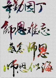 教师节书法毛笔艺术字