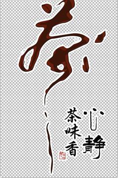 静心茶叶香艺术字