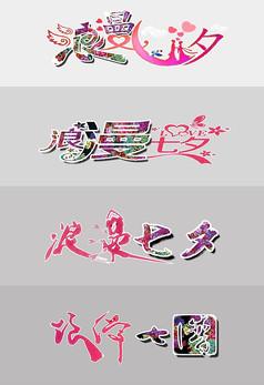七夕节广告艺术字体