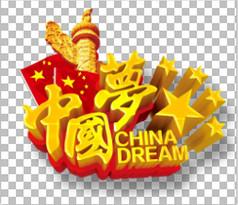 中国梦金色炫酷艺术字
