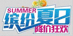 缤纷夏日广告字体