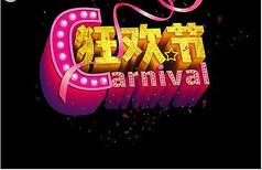 狂欢节广告艺术字PSD