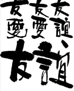 友谊友情书法字体PSD