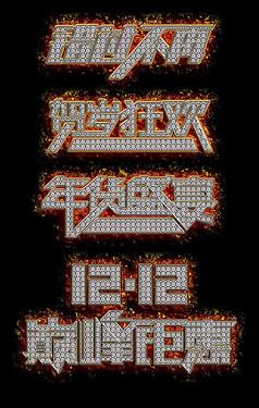 双12宝石艺术字矢量