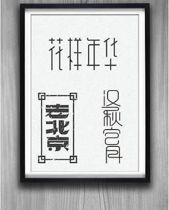 创意艺术字体PSD
