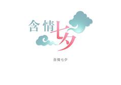 含情七夕字体PSD