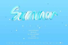 清新夏天summer艺术字