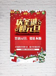 圣诞元旦海报设计