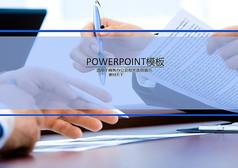产品分析报告PPT模板