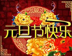 欢庆元旦节快乐标题