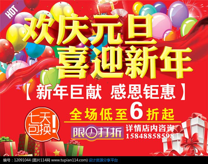 欢庆元旦喜迎新年钜惠宣传海报