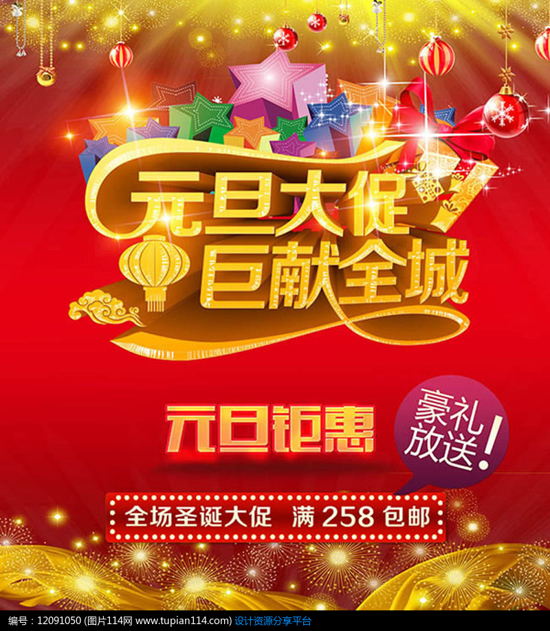 喜庆元旦大促巨献全城宣传海报
