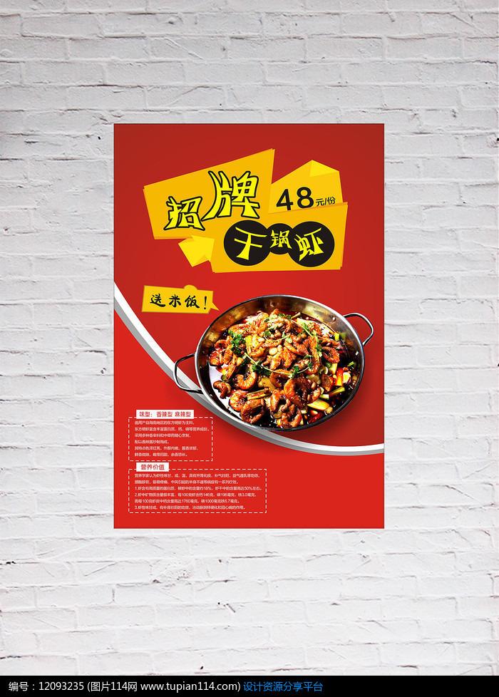 干锅虾宣传海报