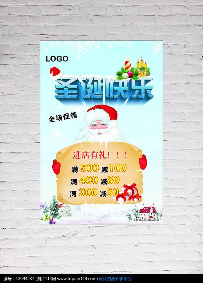 圣诞节满减促销海报