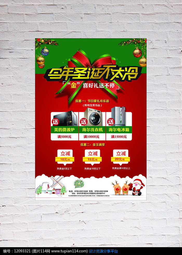 电器店圣诞活动海报