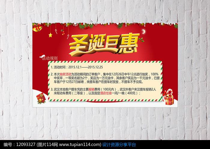 圣诞巨惠抽奖活动海报